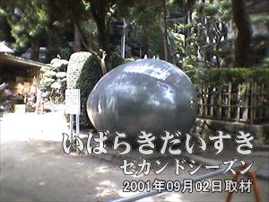 【宇宙の卵】<br>科学万博-つくば'85(EXPO'85)にて展示されたオブジェ。