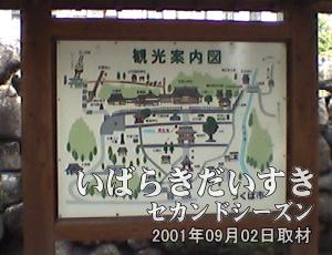 【観光案内図】<br>筑波山神社を中心に、筑波山(男体山側)の観光案内があります。