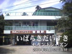 【ケーブルカー 宮脇駅】<br>ここから筑波山(男体山)の頂上を目指します。