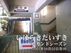 【乗り場に向かう】<br>宮脇駅の中を階段を上り、進んで行きます。