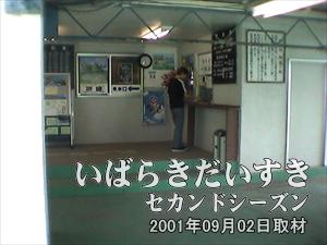 【乗車券売り場】<br>チケット売り場の窓口があります。そこでチケットを購入。