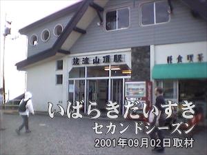 【ケーブルカー筑波山頂駅】<br>ケーブルカーで登ると、そこは筑波山頂駅です。