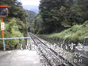 【ケーブルカーの進路を眺める】<br>筑波山をケーブルカーで下山します。ぼやぼやしていたら、座席が埋まってしまいました。