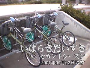 【のりのり自転車】<br>筑波鉄道 筑波駅にて、レンタル自転車「のりのり自転車」を初めて見つけることができました!。