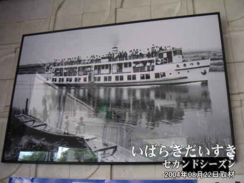 霞ヶ浦の水運全盛期<br>霞ヶ浦内を船が行き来していた時代がありました。写真は「さつき丸」。