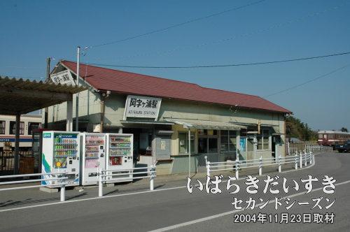 阿字ヶ浦駅(茨城交通湊線 時代)2004年撮影