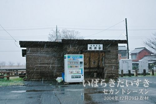 鹿島鉄道 鉾田線 桃浦駅<br>珍しいと思う、雪が降る中の桃浦駅。2004年12月撮影。