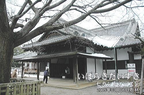 弘道館(正庁)<br>水戸九代藩主徳川斉昭公により創設された藩校。文武両道の元、多くの藩士を排出。尊皇攘夷。