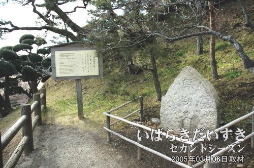 水戸八景 僊湖暮雪(せんこのぼせつ)。水戸九代藩主徳川斉昭が水戸藩の敷地内八か所の景勝地を選定しました。