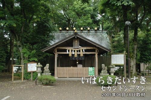 鹿島神社<br>安政4年(1857)05月に創建。祭神は武甕槌大神(たけみかつちのおおみかみ)で剣の神、武道の神として崇められています。
