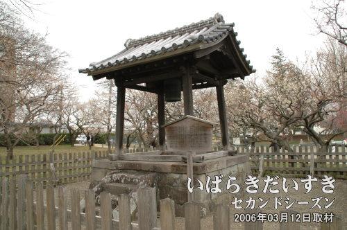 学生警鐘(がくせいけいしょう)<br>弘道館の学生に、時を知らせるために作られた鐘。