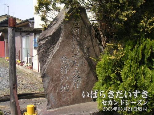 関東の奇祭 古河提灯竿もみ祭 発祥の地