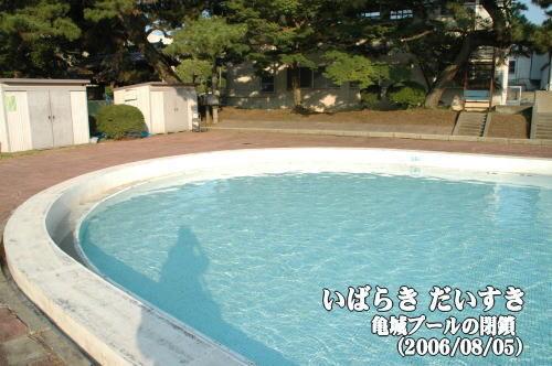 亀城公園_市民プール<br>昭和中期(1960年代)、それまで霞ヶ浦や桜川で泳いでいた子どもたちは水質汚染により、プールの需要が高まっていました。時の土浦市長により、公園内にプールが建設されました。老朽化のため、2006年08月31日閉鎖、取り壊し。