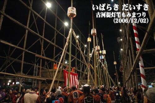 古河提灯竿もみ祭り〔茨城県古河市横山町〕<br>毎年12月の第一週に行なわれる、提灯をぶつけあう奇祭。