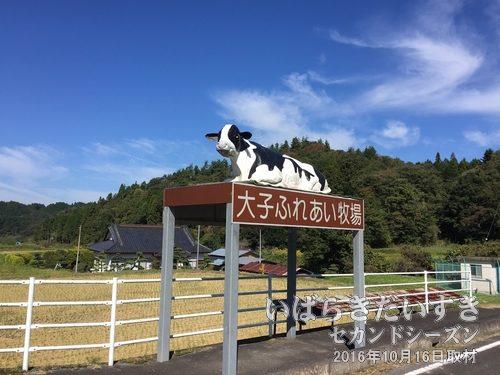 「大子ふれあい牧場」のモニュメント<br>旧里見地区は放牧、酪農が盛んな地域。