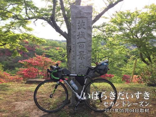 茨城百景_西山荘と瑞龍山