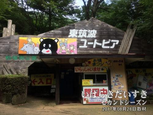 東筑波ユートピア<br>峰寺山山中、西光院のほぼ隣にある動物園です。