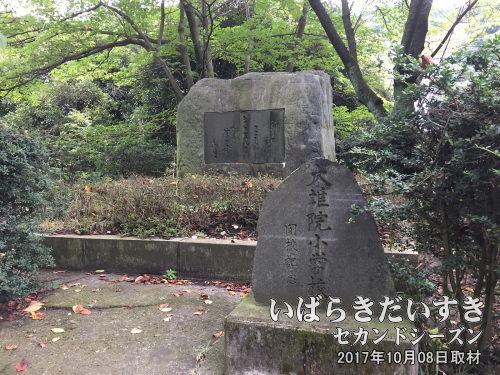 大雄院(小学校)閉校記念の碑宮田川の流れる、日立の大煙突がある地域。全盛期には1200人もの児童が通う、たいへん賑やかな町が形成されていました。