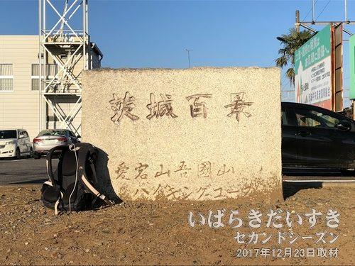 茨城百景_愛宕山吾国山ハイキングコース<br>常磐線 岩間駅前にある茨城百景碑。