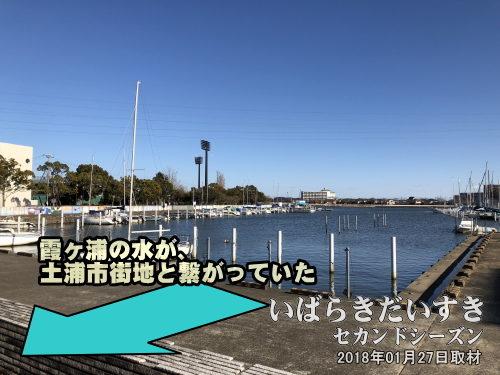 霞ヶ浦 土浦港<br>手前土浦市街地方面から霞ヶ浦方向を眺めている。昔は、川口川を経由して土浦駅西側と繋がっていました。