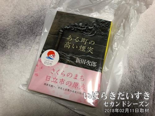 小説「ある町の高い煙突」 新田次郎 作日立鉱山側が起こした煙害に対し、入四間村の若者 関右馬允が損害賠償というスタイルで事が進む、他の地域の公害問題と比較し、過激さの少ないやりとりが特異でした。