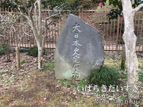 徳川光圀公が着手した『大日本史』は250年の年月をかけ継承し、明治39年この地、偕楽園で完成しました。397巻。