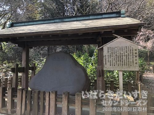 笠原水源地 浴徳泉の碑<br>偕楽園公園の逆川緑地として整備されています。徳川光圀が下市に飲料水を給する為に設けられた上水道です。