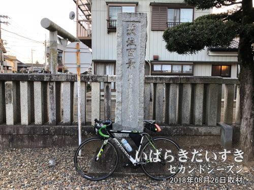 茨城百景_板橋不動尊と金村別雷神社