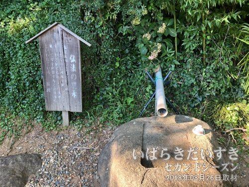 弘法の硯水