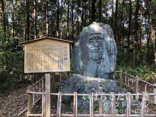 雪村の碑〔茨城県常陸太田市稲木町〕