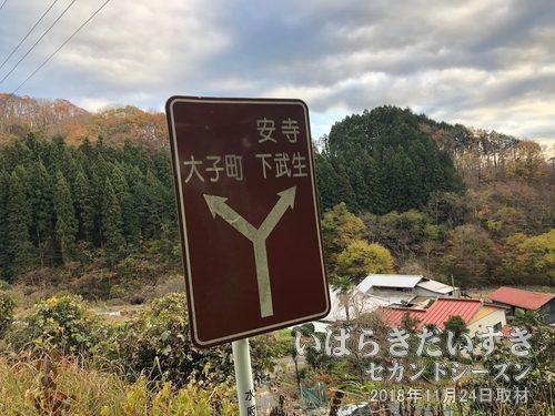 安寺地方の文字がある看板