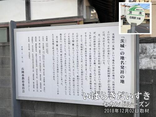 「茨城」の地名、発祥の地の看板(茨城県石岡市茨城)