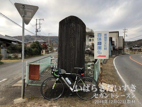 茨城百景_石岡史蹟巡りと閑居山