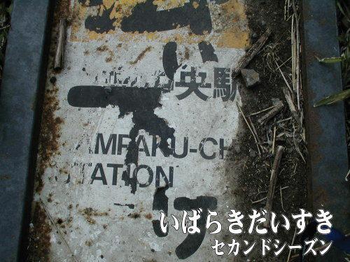 【よく見ると「中央駅」の文字!?】万博中央駅行きのバス停の看板のようです。