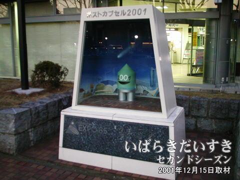 ポストカプセル 記念碑