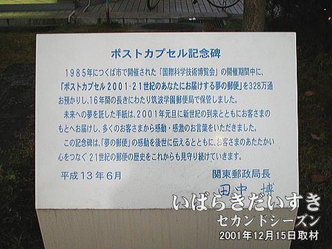 ポストカプセル記念碑の説明