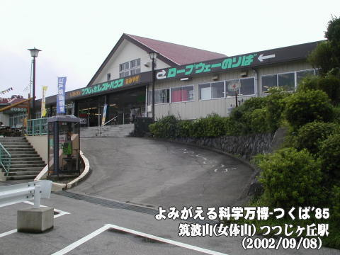 筑波山女体山_つつじヶ丘駅_ロープウェイ乗り場