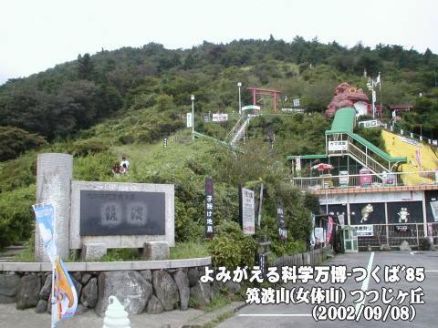 筑波山女体山つつじヶ丘_がまがえるの置物付近に看板がある
