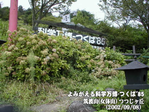 筑波山女体山「科学万博-つくば'85」の看板