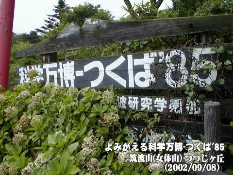 「筑波研究学園都市」の文字も見える。
