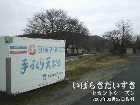 旧筑波鉄道_雨引駅_日新フーズのコンテナ