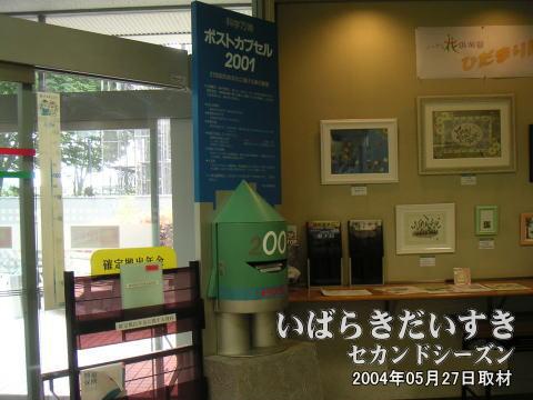 筑波学園郵便局内のポストカプセル