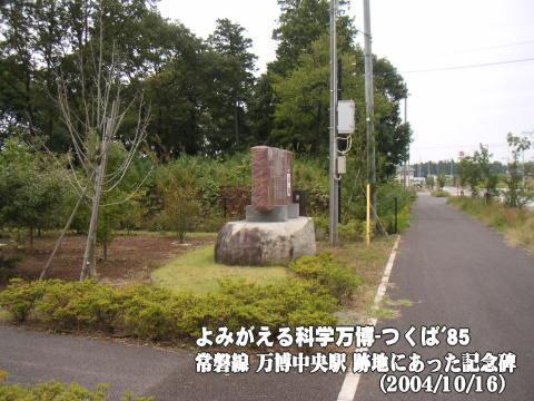 牛久西公園の一角に万博中央駅の記念碑_2004年10月16日
