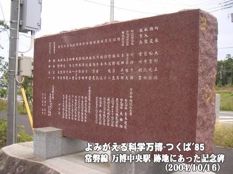 万博中央駅跡地の記念碑「飛翔」裏面_2004年10月16日