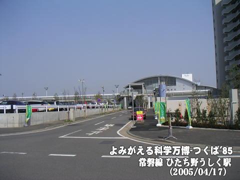 常磐線 ひたち野うしく駅(西口)_2005年04月17日撮影