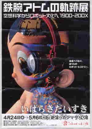 『鉄腕アトムの軌跡展』 パンフレット(表)