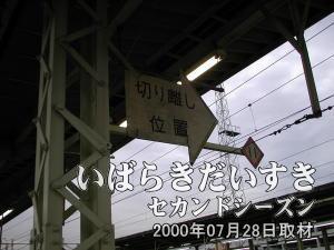 こちらは向かって2番線の案内。上野方面から来る常磐線の車両は、土浦で電車を切り離す作業を行なうことがあります。