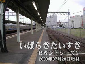 土浦駅1番線ホームの水戸寄りぎりぎりの場所から、上野方面を眺める。