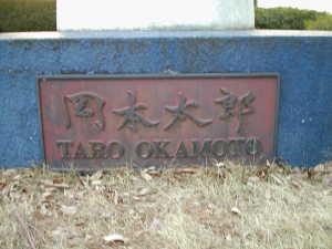 岡本太郎のプレート