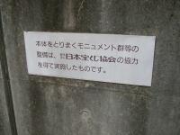 財団法人日本宝くじ協会の協力によるものです。